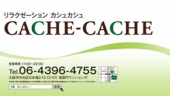 CACHE-CACHEのバナー