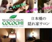 RELAXATION SALON  COCOCHI�Υ��᡼������