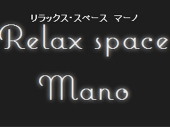 Relax space Mano 京都店