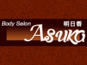 Body Salon ASUKA(明日香)のバナー