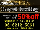 Royal Feeling