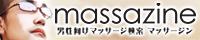 massazine20040