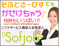 女性向けソフトサービス高収入求人「ソフジョブ」のバナー