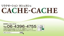 CACHE-CACHEのイメージ画像