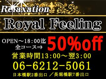 Royal Feelingのイメージ画像