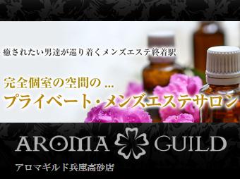 アロマギルド兵庫高砂店のイメージ画像